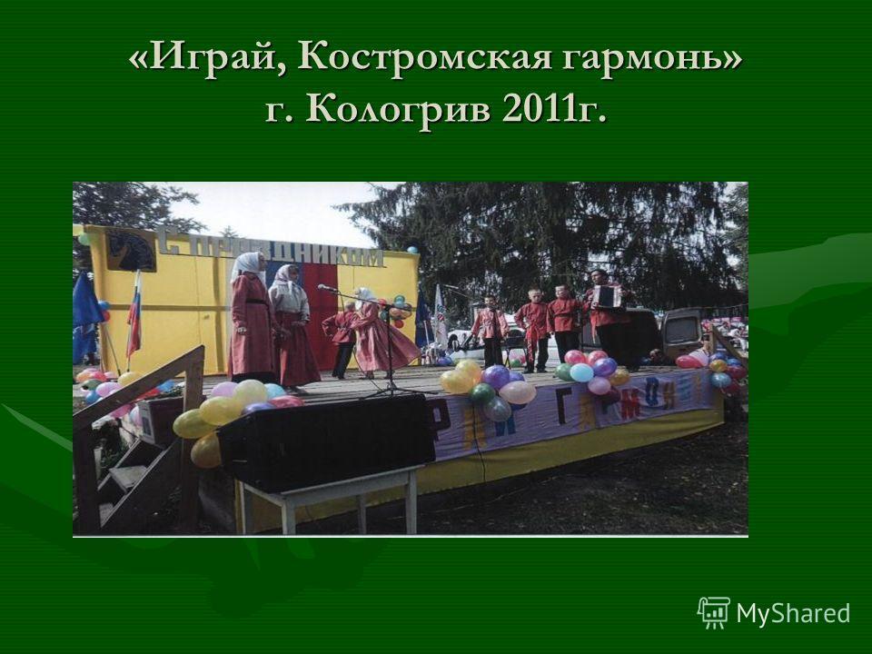 «Играй, Костромская гармонь» г. Кологрив 2011 г.