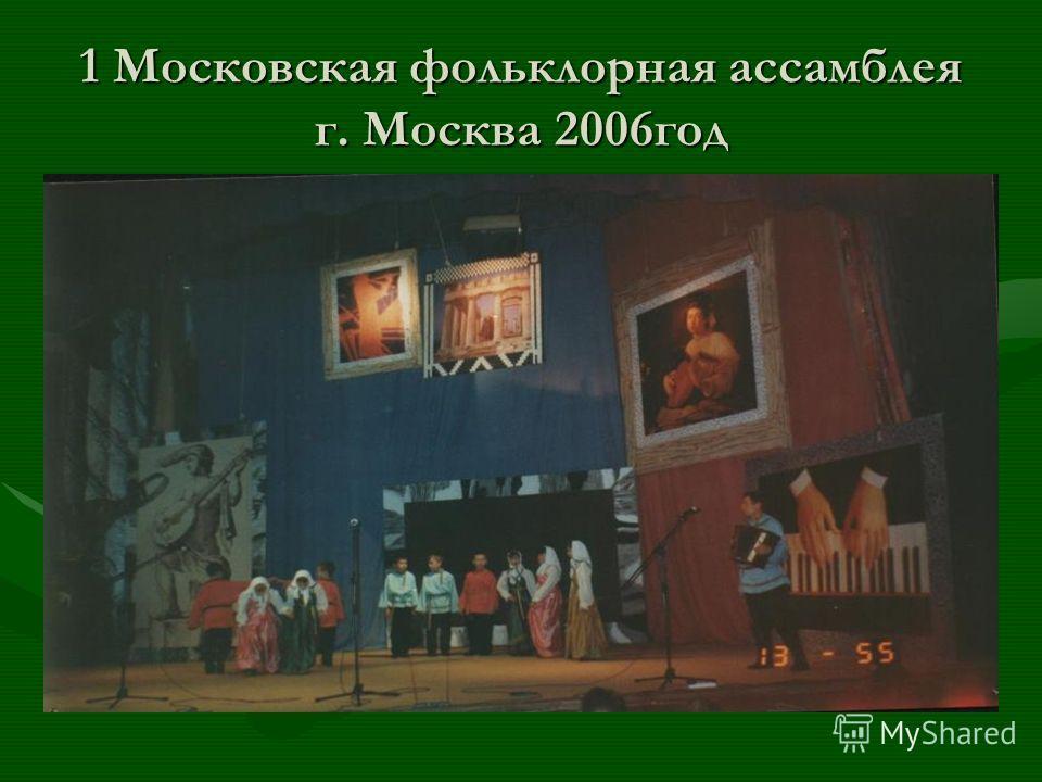 1 Московская фольклорная ассамблея г. Москва 2006 год