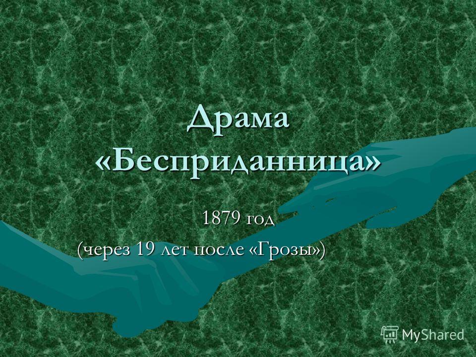 Драма «Бесприданница» 1879 год (через 19 лет после «Грозы»)