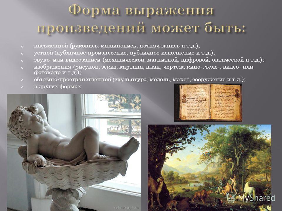В соответствии с законодательством Республики Беларусь авторское право распространяется на обнародованные или необнародованные произведения науки, литературы и искусства, являющиеся результатом творческой деятельности, существующие в какой-либо объек