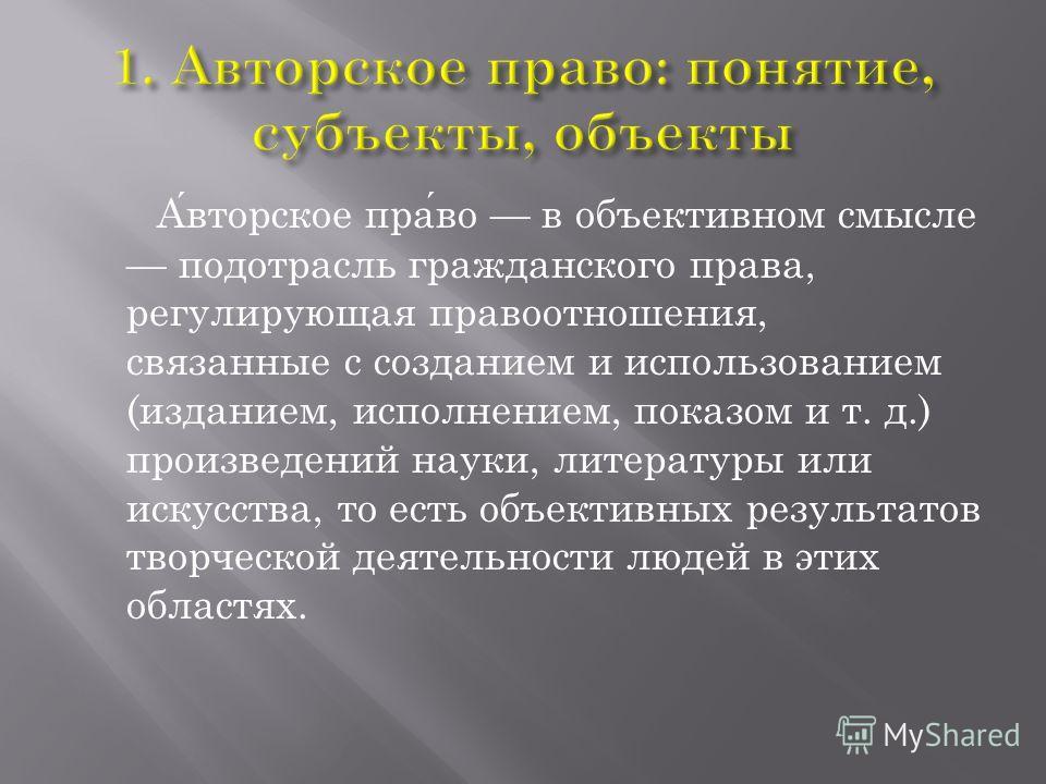 1. Авторское право: понятие, субъекты, объекты 2. Субъективное авторское право 3. Авторское право в Республике Беларусь