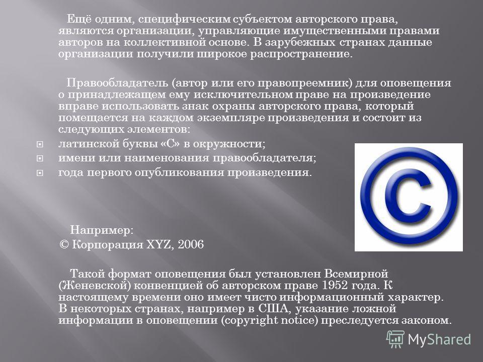 Первоначальным субъектом авторского права всегда является физическое лицо, творческим трудом которого создано произведение науки, литературы или искусства, а также другая интеллектуальная собственность автор. Ему принадлежит весь комплекс авторских п
