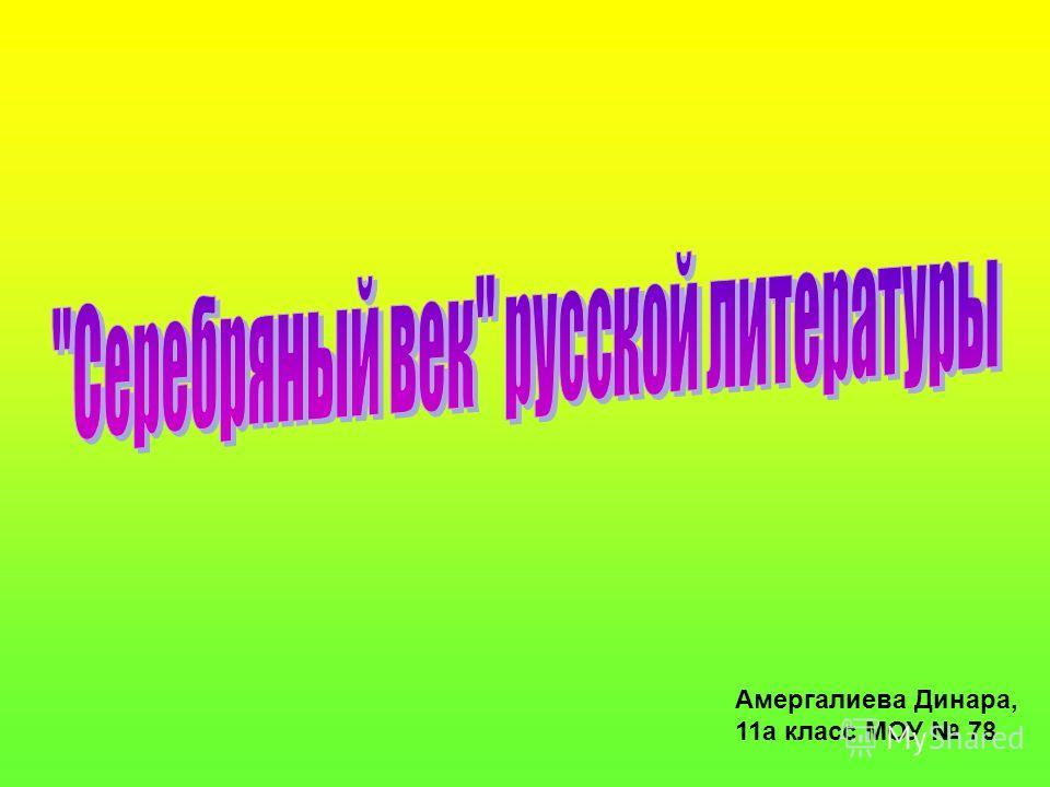 Амергалиева Динара, 11 а класс МОУ 78