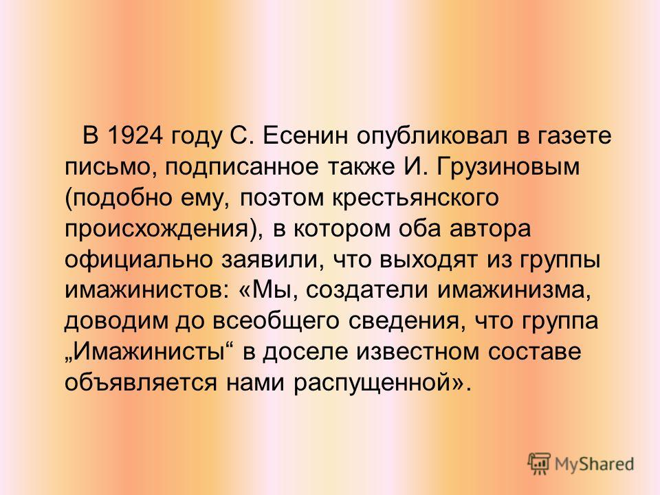 В 1924 году С. Есенин опубликовал в газете письмо, подписанное также И. Грузиновым (подобно ему, поэтом крестьянского происхождения), в котором оба автора официально заявили, что выходят из группы имажинистов: «Мы, создатели имажинизма, доводим до вс