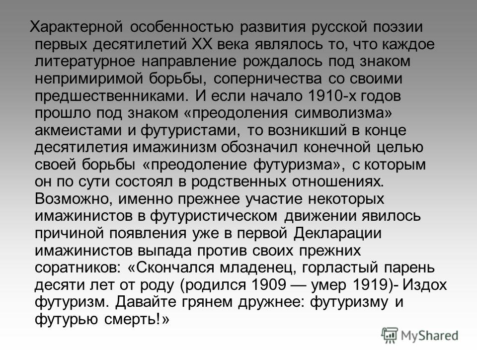 Характерной особенностью развития русской поэзии первых десятилетий XX века являлось то, что каждое литературное направление рождалось под знаком непримиримой борьбы, соперничества со своими предшественниками. И если начало 1910-х годов прошло под зн