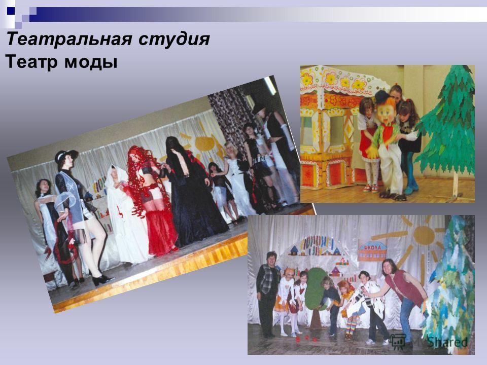 Театральная студия Театр моды