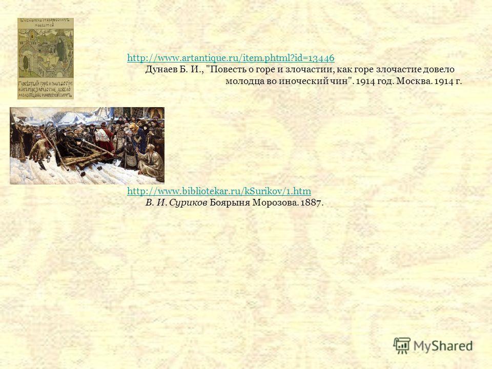http://www.artantique.ru/item.phtml?id=13446 http://www.artantique.ru/item.phtml?id=13446 Дунаев Б. И.,