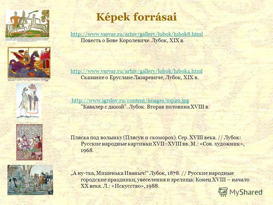 http://www.varvar.ru/arhiv/gallery/lubok/lubok8. html http://www.varvar.ru/arhiv/gallery/lubok/lubok8. html Повесть о Бове Королевиче. Лубок, XIX в. http://www.varvar.ru/arhiv/gallery/lubok/lubok4. html http://www.varvar.ru/arhiv/gallery/lubok/lubok4