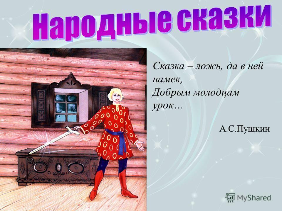Сказка – ложь, да в ней намек, Добрым молодцам урок… А.С.Пушкин