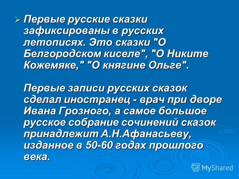 Первые русские сказки зафиксированы в русских летописях. Это сказки