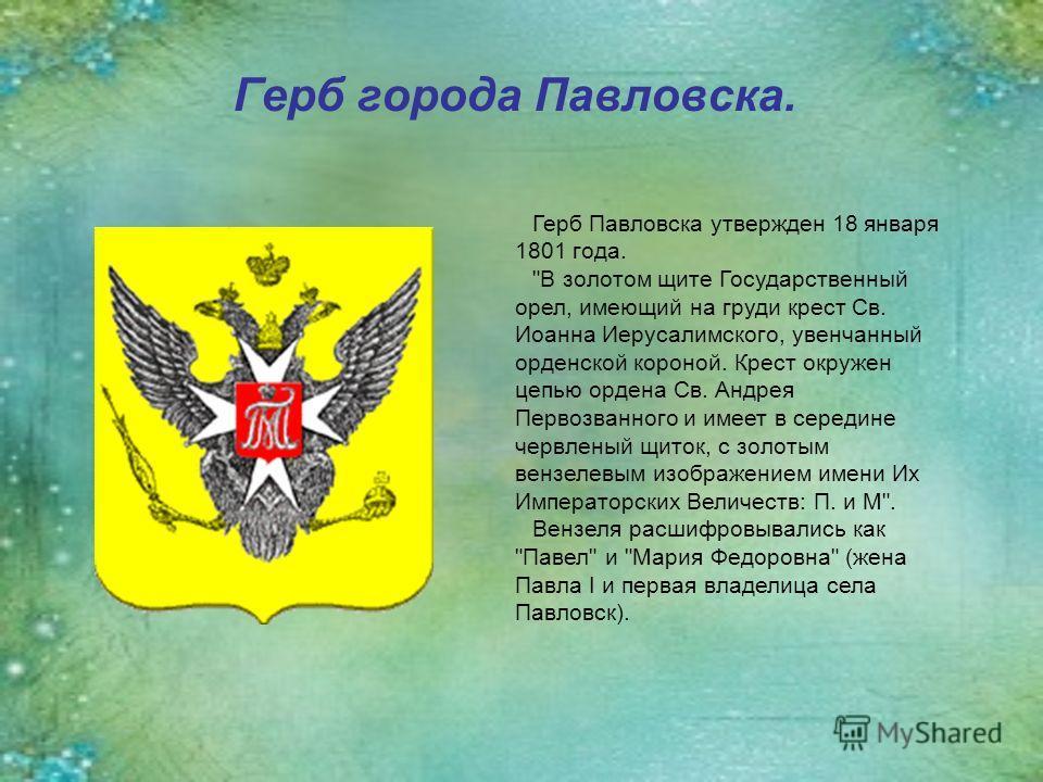 Герб города Павловска. Герб Павловска утвержден 18 января 1801 года.