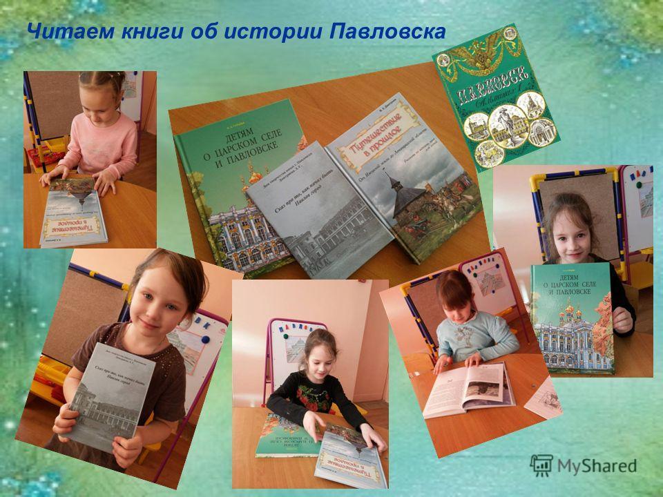Читаем книги об истории Павловска
