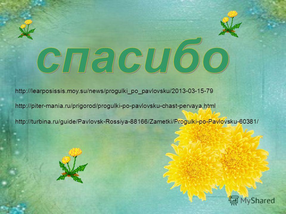 http://learposissis.moy.su/news/progulki_po_pavlovsku/2013-03-15-79 http://piter-mania.ru/prigorod/progulki-po-pavlovsku-chast-pervaya.html http://turbina.ru/guide/Pavlovsk-Rossiya-88166/Zametki/Progulki-po-Pavlovsku-60381/