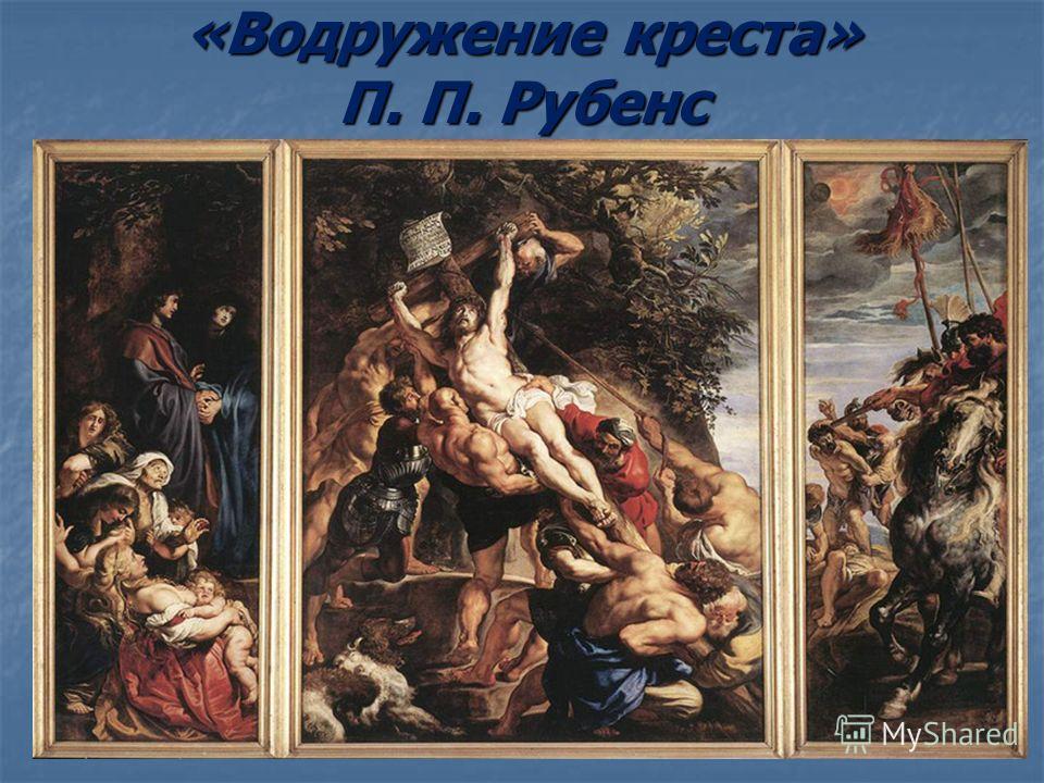 «Водружение креста» П. П. Рубенс