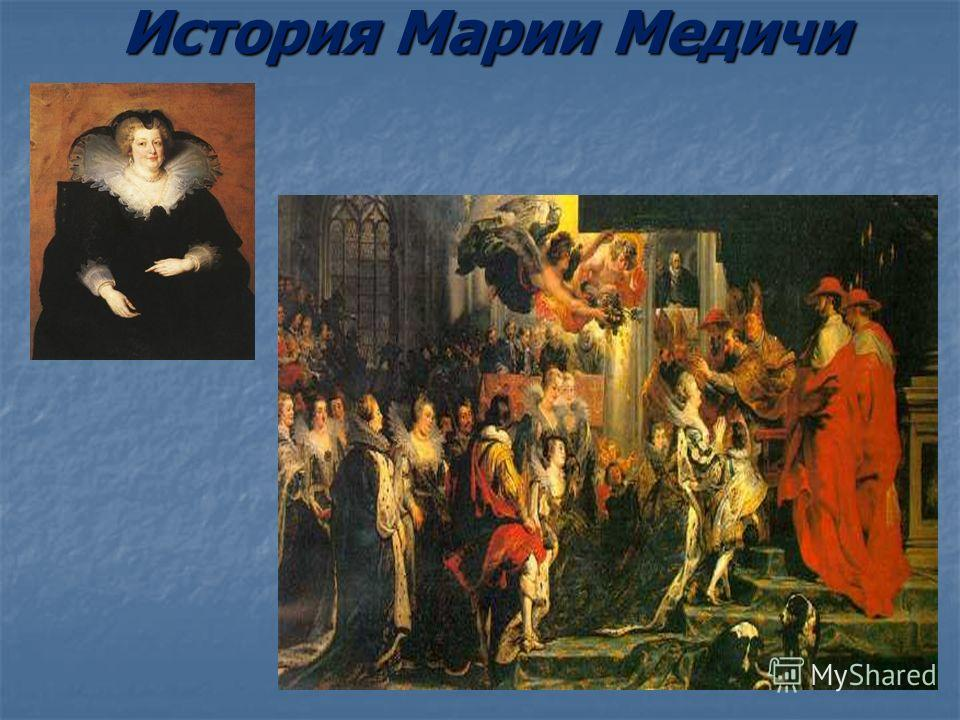 История Марии Медичи