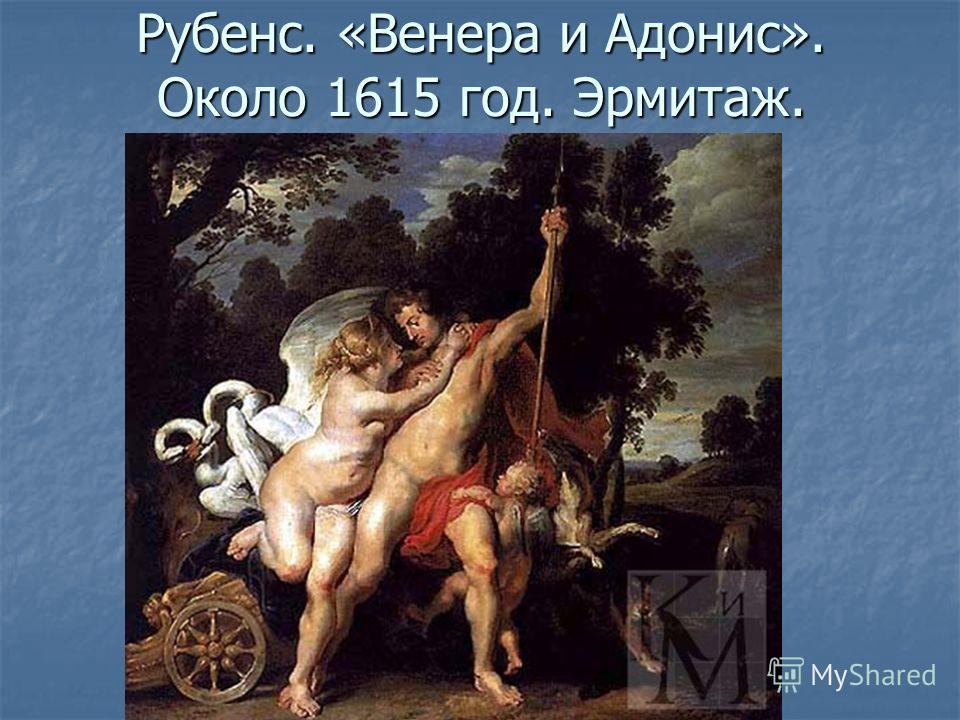 Рубенс. «Венера и Адонис». Около 1615 год. Эрмитаж.