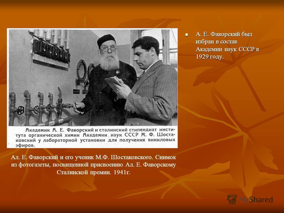 А. Е. Фаворский был избран в состав Академии наук СССР в 1929 году. А. Е. Фаворский был избран в состав Академии наук СССР в 1929 году. Ал. Е. Фаворский и его ученик М.Ф. Шостаковского. Снимок из фотогазеты, посвященной присвоению Ал. Е. Фаворскому С