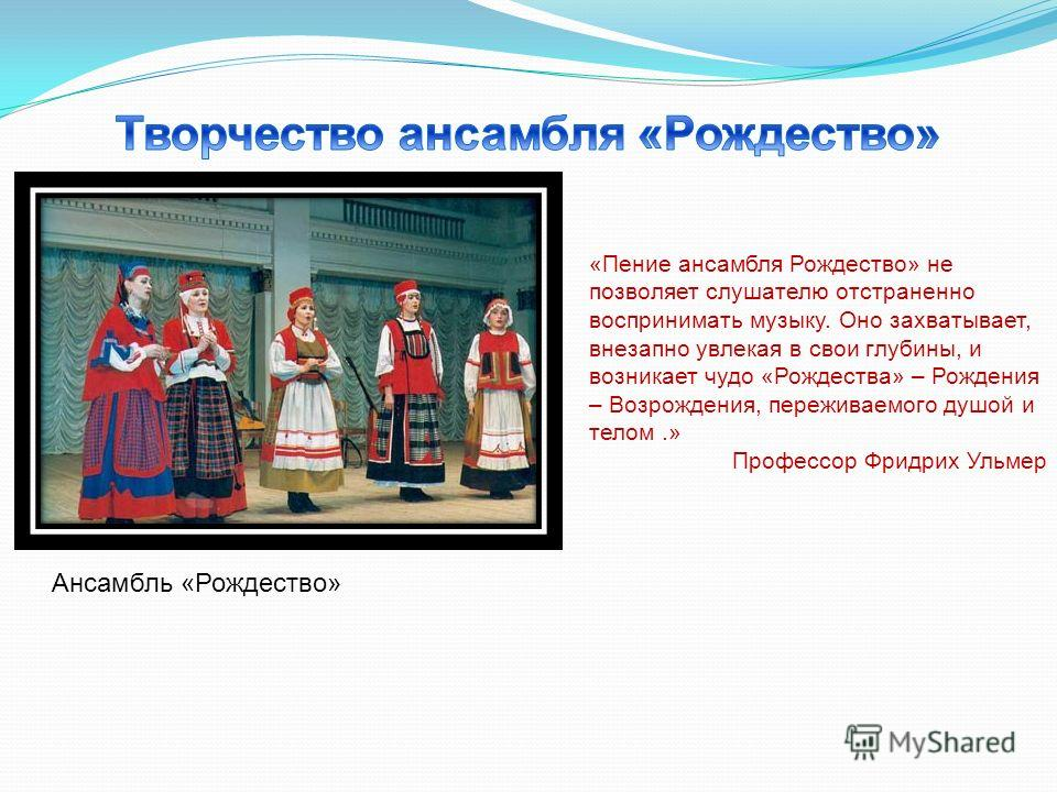 В 1992 году, на волне политических перемен дирижером Ольгой Ступневой был основан ансамбль, в репертуар которого вошли произведения православной музыки, в свое время «отмененные» революцией. Возрождался к жизни огромный пласт духовного наследия русск