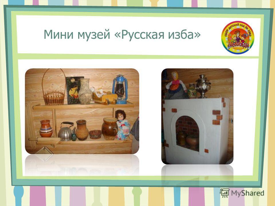 Мини музей «Русская изба»