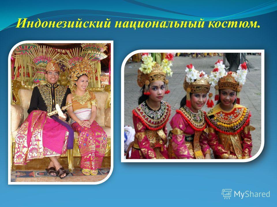 Индонезийский национальный костюм.
