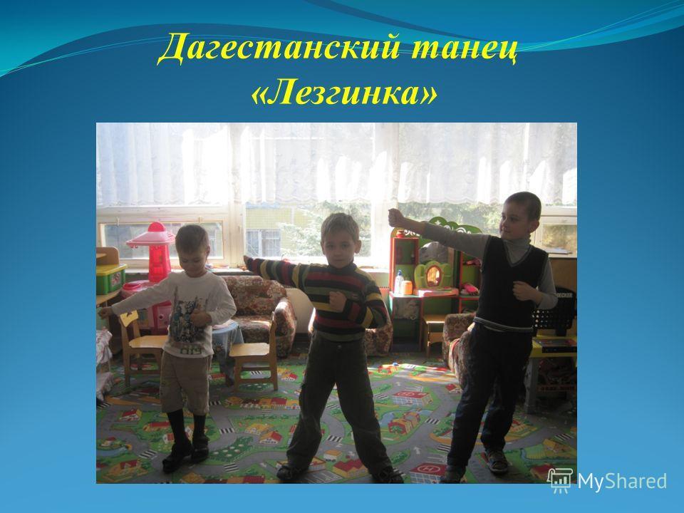 Дагестанский танец «Лезгинка»