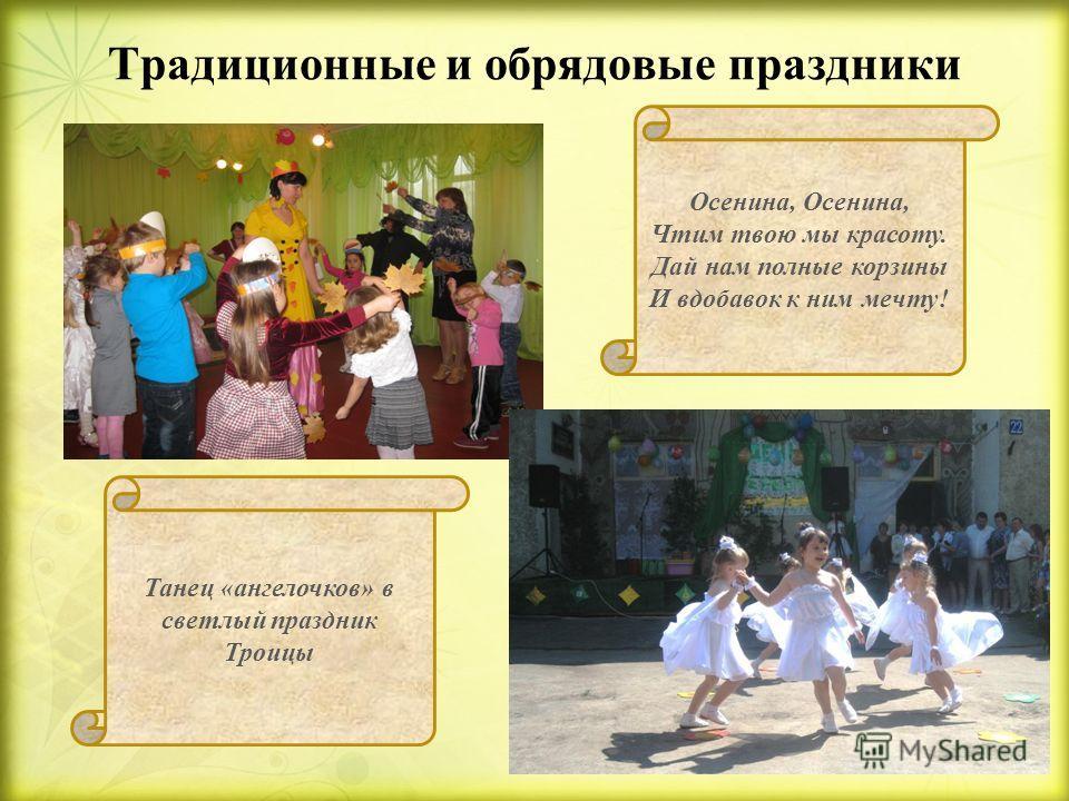 Традиционные и обрядовые праздники Скоморох в игру играет и ребяток собирает. Все считалки говорит и детишек веселит!