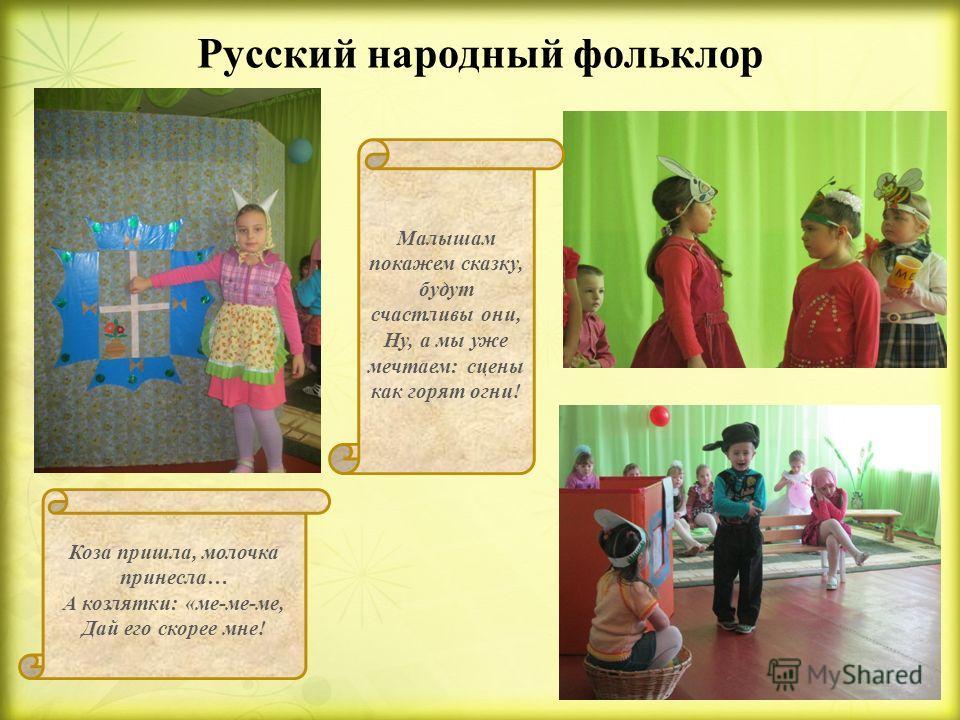 Русский народный фольклор Сценку мы сыграть хотели, По платочку тут одели. Сказку будем говорить, малых деток веселить!
