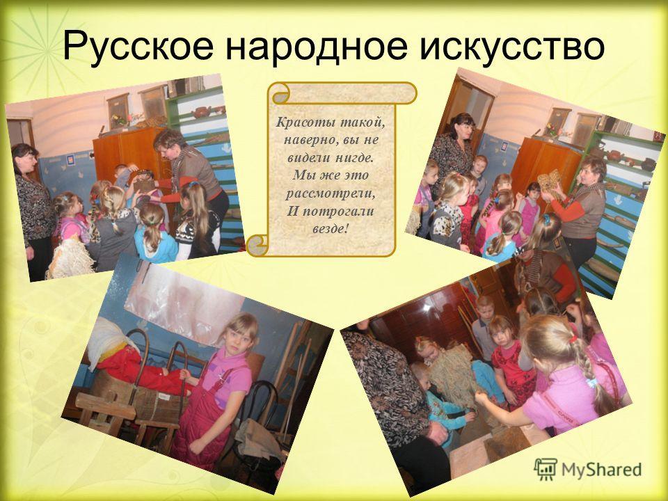Русское народное искусство