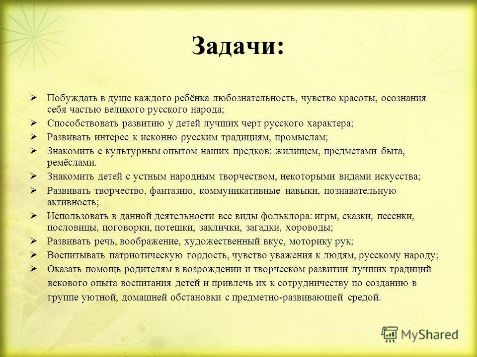 Цель: Формирование интереса и приобщение детей к истокам русской национальной культуры, закладывание основ духовно-нравственной личности с активной жизненной позицией и с творческим потенциалом, способной к самосовершенствованию, гармоничному взаимод