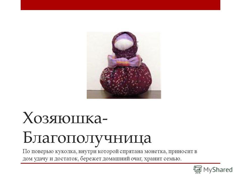 кукла Зернушка (Крупеничка) На Руси каша долгое время была основным видом питания, так как зерно имеет мощную жизненную силу, легко усваивается, доступно для взращивания на территории славян. Коли именно земля дает урожай - родит значит, то и образ,