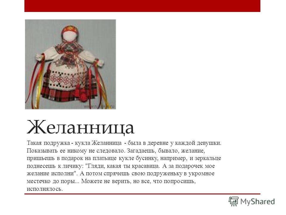 Девкина Забавка (или Подружка-плакушка) Это простая игрушка-оберег, сделанная в народных традициях, незамысловата в изготовлении