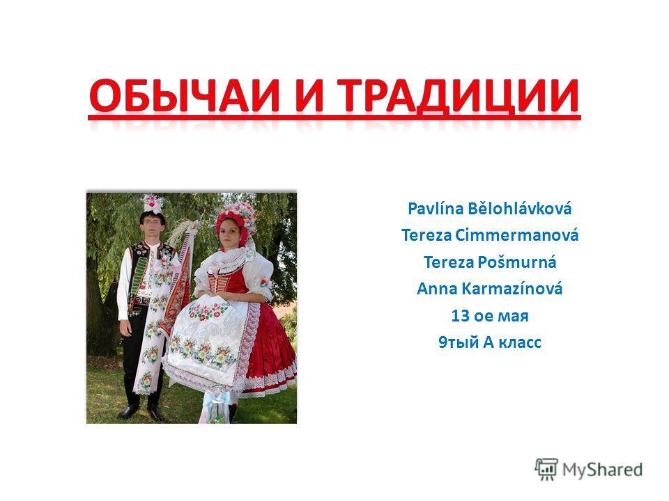 Pavlína Bělohlávková Tereza Cimmermanová Tereza Pošmurná Anna Karmazínová 13 ое мая 9 тый A класс