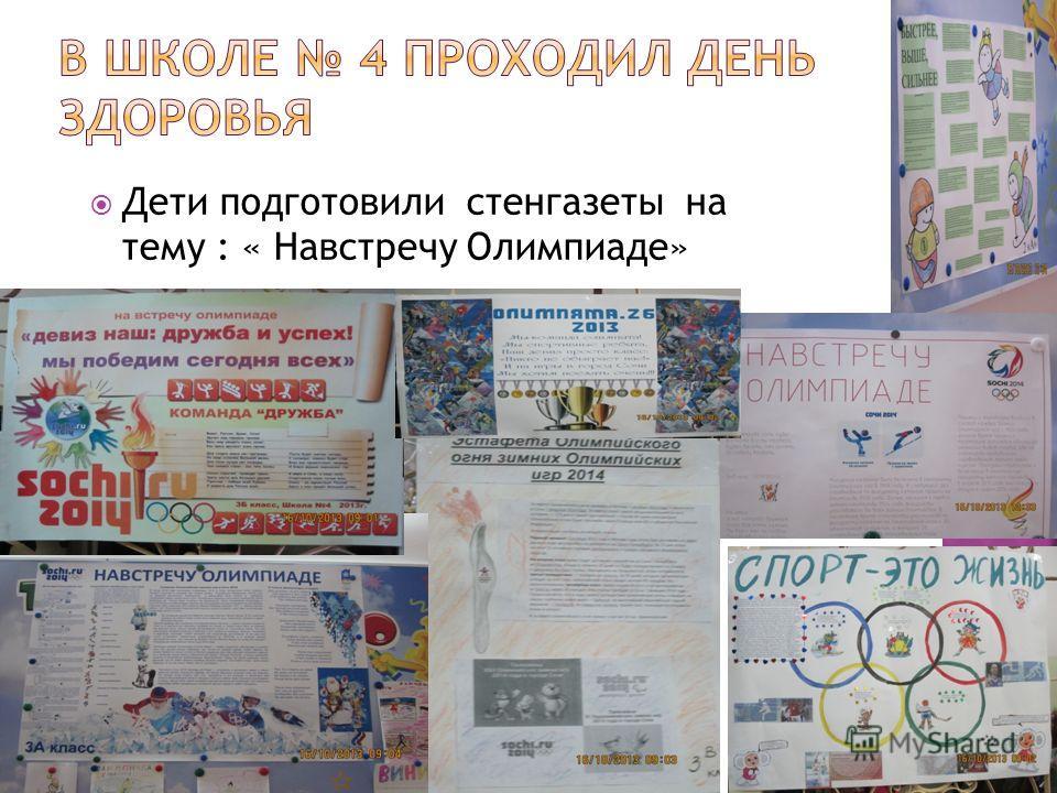 Дети подготовили стенгазеты на тему : « Навстречу Олимпиаде»