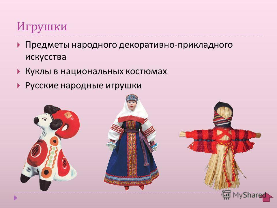 Игрушки Предметы народного декоративно - прикладного искусства Куклы в национальных костюмах Русские народные игрушки