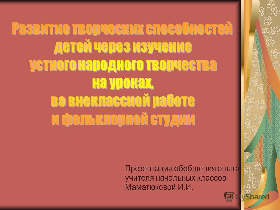 Презентация обобщения опыта учителя начальных классов Маматюковой И.И.