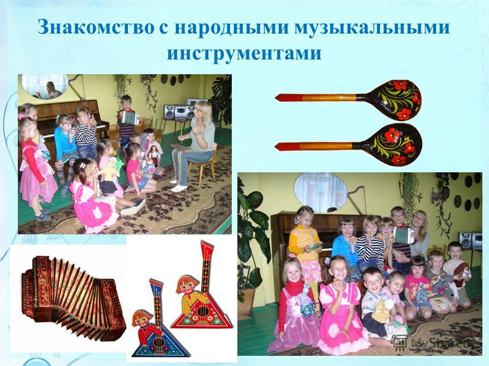 Создание условий для знакомства с народными инструментами