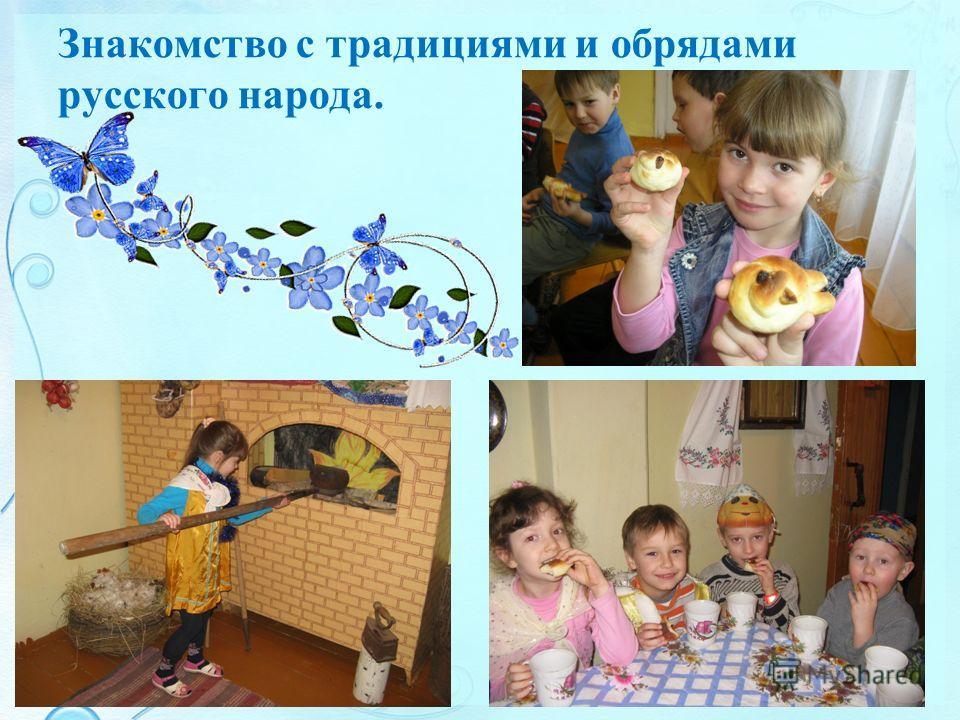 Знакомство с традициями и обрядами русского народа.