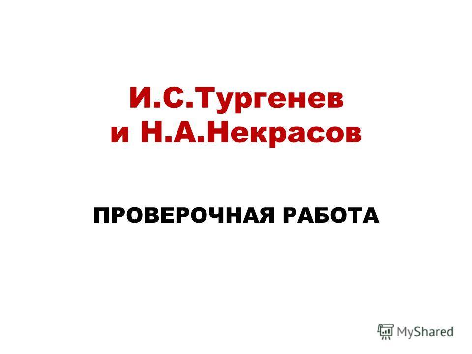 И.С.Тургенев и Н.А.Некрасов ПРОВЕРОЧНАЯ РАБОТА