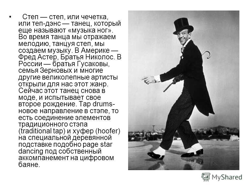 Современный танец (Contemporary Dance) направление искусства танца, включающее танцевальные техники и стили XX-начала XXI вв., сформировавшиеся на основе американского и европейского танца Модерн и танца Постмодерн. В данном направлении танец рассмат