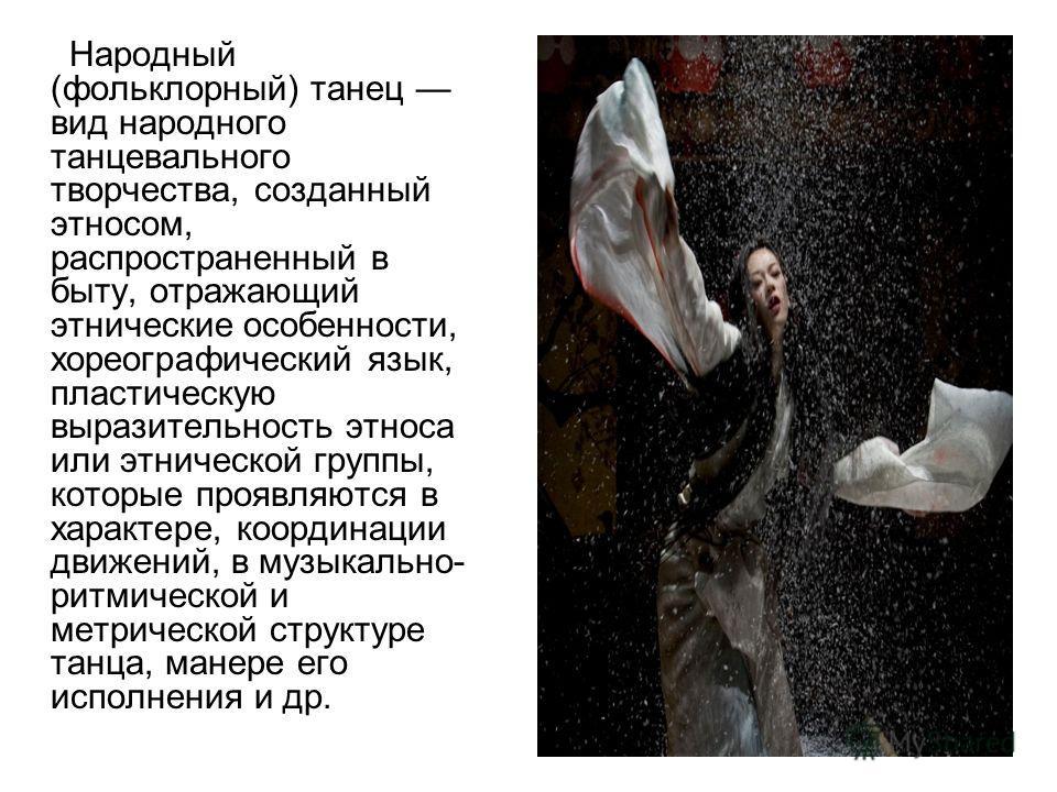 Бальный танец вид парного танца, имеющий народные истоки, исполняемый в специальных помещениях (в театре, кино, на телевидении и др.). Исторический бальный танец любая форма формального общественного танца, который исполнялся в обществе в разные эпох