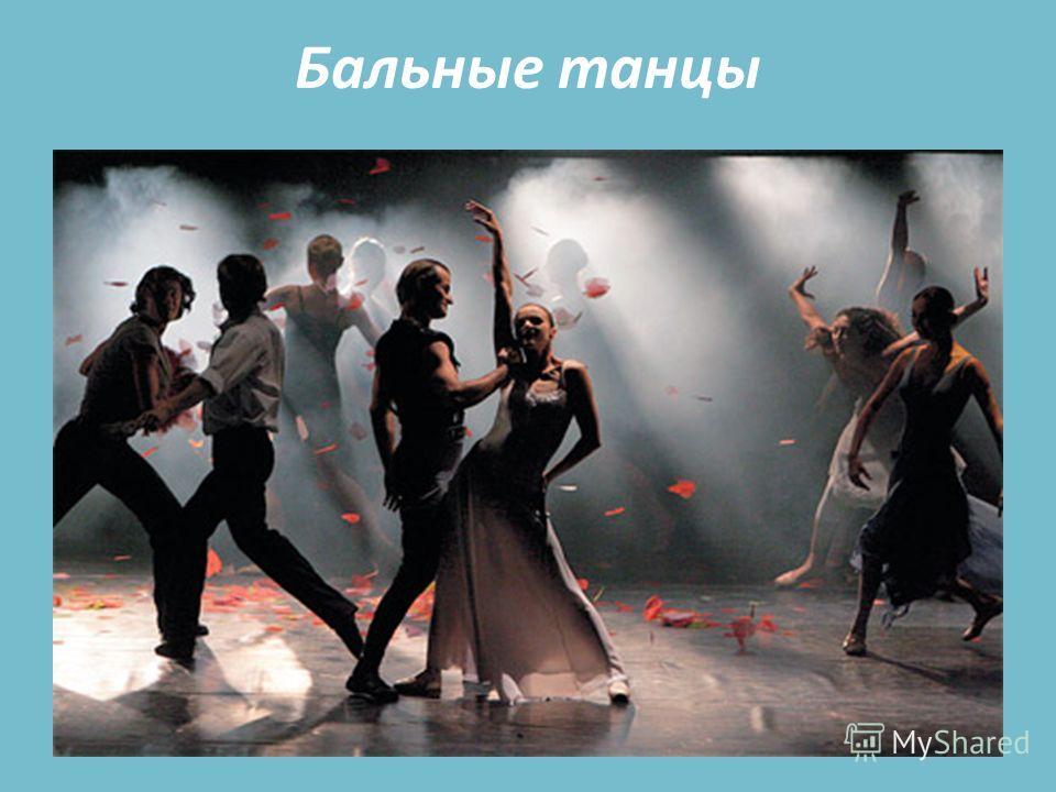 Хореограф может заниматься постановкой или обучением всех существующих видам танцев, в том числе и: Бальные танцы Балет Народные танцы Современные танцы Фигурное катание или танцы на льду Театральные постановки Художественная гимнастика
