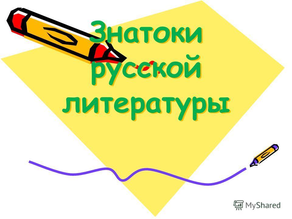 Знатоки русской литературы
