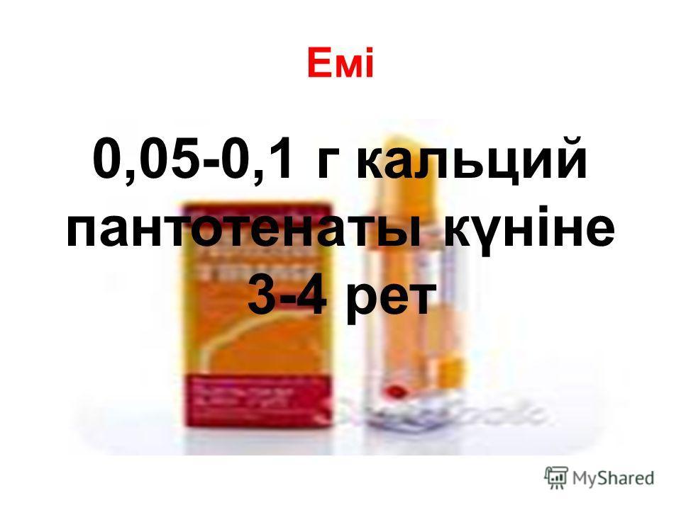 Емі 0,05-0,1 г кальций пантотенаты күніне 3-4 рет