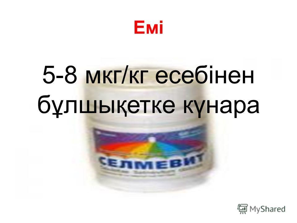 Емі 5-8 мкг/кг есебінен бұлшықетке күнара