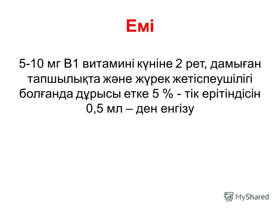 Емі 5-10 мг В1 витамині күніне 2 рет, дамыған тапшылықта және жүрек жетіспеушілігі болғанда дұрысы етке 5 % - тік ерітіндісін 0,5 мл – ден енгізу