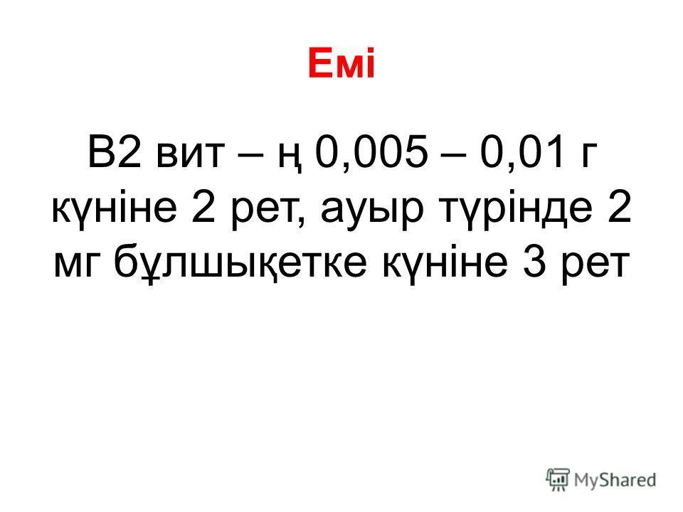 Емі В2 вит – ң 0,005 – 0,01 г күніне 2 рет, ауыр түрінде 2 мг бұлшықетке күніне 3 рет