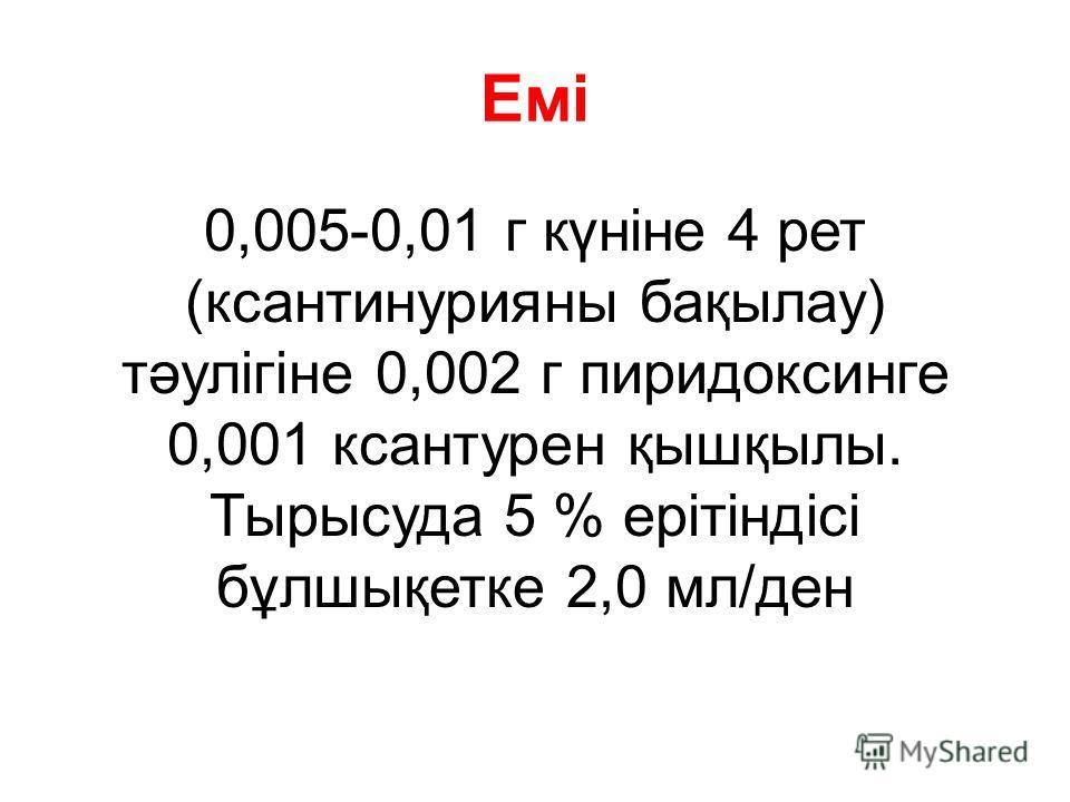 Емі 0,005-0,01 г күніне 4 рет (ксантинурияны бақылау) тәулігіне 0,002 г пиридоксинге 0,001 ксантурен қышқылы. Тырысуда 5 % ерітіндісі бұлшықетке 2,0 мл/ден