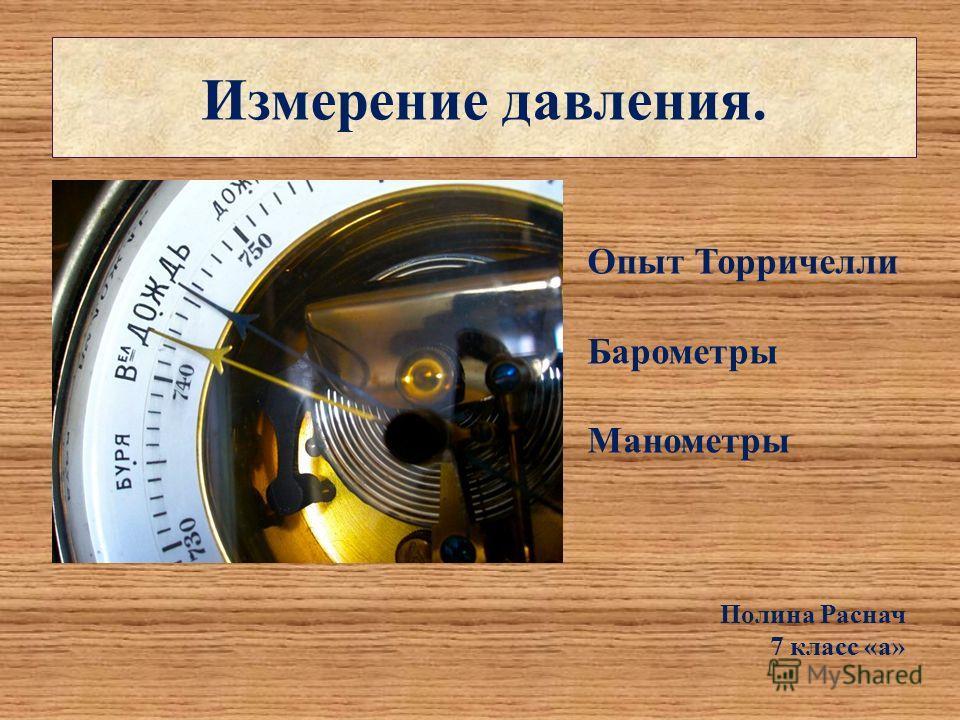 Измерение давления. Полина Раснач 7 класс «а» Опыт Торричелли Барометры Манометры