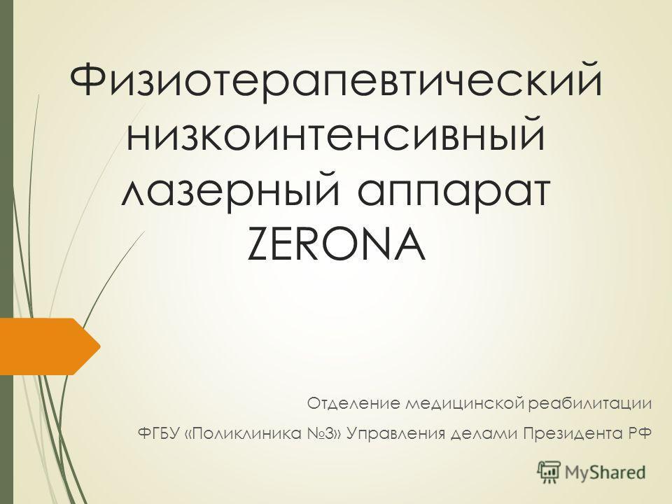 Физиотерапевтический низкоинтенсивный лазерный аппарат ZERONA Отделение медицинской реабилитации ФГБУ «Поликлиника 3» Управления делами Президента РФ
