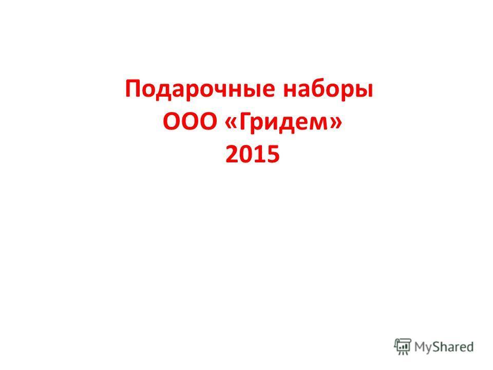 Подарочные наборы ООО «Гридем» 2015